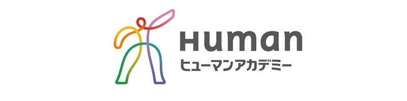 ヒューマンアカデミーロゴ